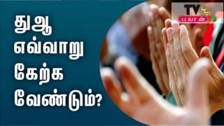 Tamil Bayan -துஆ அங்கீகரிக்கப்படுவதற்கு அல்லாஹ்விடம் எவ்வாறு கேற்கவேண்டும்