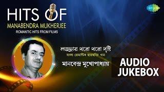 Bengali Romantic Film Songs by Manabendra Mukherjee   Best Bengali Hits Jukebox