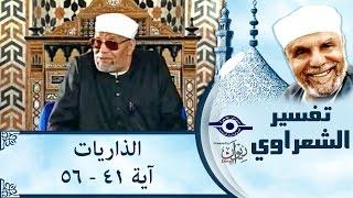 الشيخ الشعراوي   تفسير سورة الذاريات، (آية ٤١-٥٦)