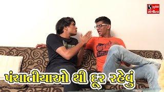 Dhaval Domadiya - પંચાતિયાઓ થી દૂર રહેવું  - Gujarati Comedy Video