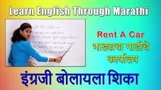 English Conversation : Rent a Car Office | इंग्रजी बोलायला शिका | Learn English Through Marathi