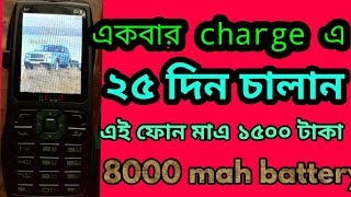 8000mah power bank mobile(bangla review)/only 1500taka/by SK TECH
