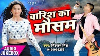 Baris Ka Mousam - AUDIO JUKEBOX - Niranjan Mishr - Bhojpuri Hit Songs 2017 New