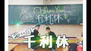 「千利休」踊ってみた!【エグスプロージョン】
