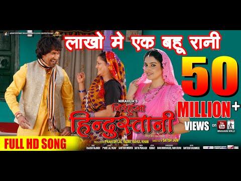 Xxx Mp4 Lakho Me Ek Pawale Bani Hum Bahurani Full Song Nirahua Hindustani 3gp Sex