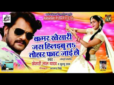 Khesari Lal Yadav का सबसे हिट गाना | तोहार फाट जाई हो | New Superhit Song 2017