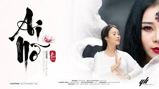 AI NỠ - Hoa Trần (Cover Tường Liễu Cung- Diên Hy Công Lược OST)