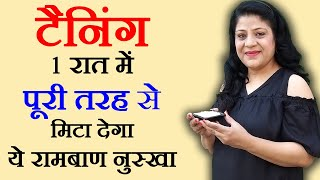 How to Remove Sun Tan for Face & Full Body At Home, 100% Effective / Working सन टैन के घरेलू उपचार