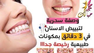 وصفة سحرية لتبييض الاسنان فى 3 دقائق بمكونات طبيعية رخيصة جدااا