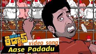 Superstar Kidnap Movie Songs - Aase Padadu Video Song - Adarsh, Nandu, Shraddha Das, Poonam