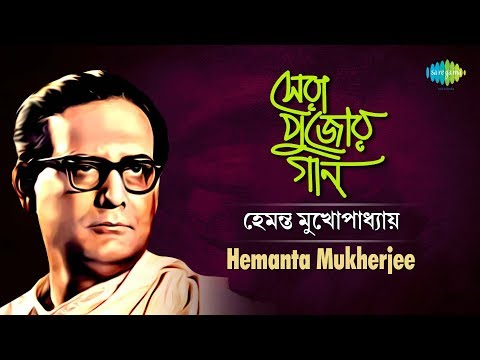 Pujor Gaan   Top 18 Hemanta Mukherjee Song   Path Harabo   Olir Katha   Ami Dur Hote