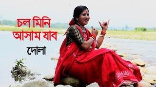 Chal Mini Asam jabo | Dr. Dola Roy  |  Folk Song