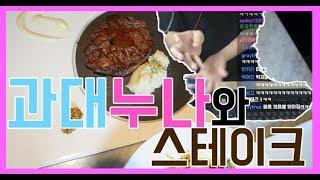 패션과대 누나와 선비의 스테이크 [선비방송]