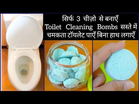 5 रुपएँ में चमकता टॉयलेट पाएँ बिना रगड़े सिर्फ एक Tablet से।Toilet Bowl Cleaner Toilet Cleaning Bombs