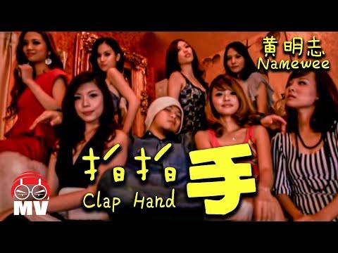 Xxx Mp4 大馬超級名模 黃明志 拍拍手 Namewee Super Modelsss Clap Hands 3gp Sex