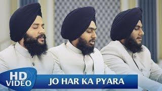 Jo Har Ka Pyara - Bhai Gurkirat Singh Ji Baba Bakala Wale   Gurbani Shabad Kirtan - Amritt Saagar