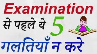5 Things You Should Never Do Before Examination ✔