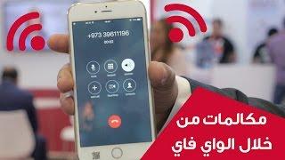 عرض المكالمات من خلال الواي فاي | جايتكس ٢٠١٦
