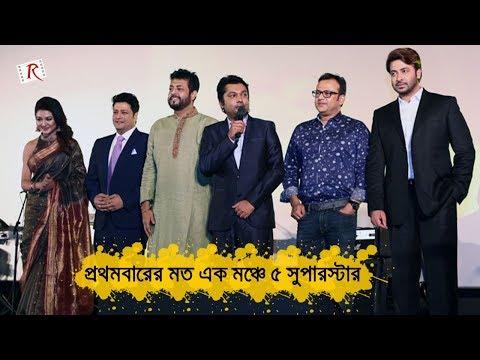 Xxx Mp4 জীবনে প্রথমবারের মত এক মঞ্চে বাংলাদেশের ৫ সুপারস্টার Shakib Khan Riaz Sani Bangla News Today 3gp Sex