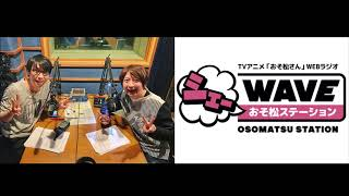 【vol.18】TVアニメ「おそ松さん」WEBラジオ「シェ―WAVEおそ松ステーション」