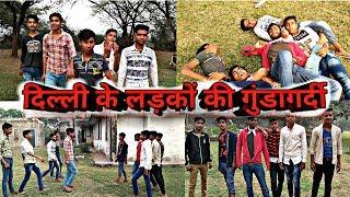 दिल्ली- के लड़कों की गुंडागर्दी Video By Bollywood Boys