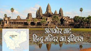 अंगकोर वाट हिंदू मंदिर का इतिहास | Angkor Wat Cambodia Documentary | Subtitles/CC in Hindi