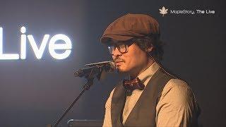 MapleStory The Live! 두번째 달 공연실황