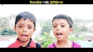 প্রিয় মা,, ছোট্ট বাচ্চার মুখে অসাধারণ একটি গজল Priyo Ma new bangla islamic song 2017