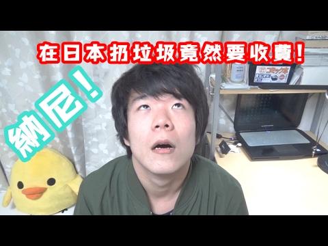 日本留學|納尼?在日本扔垃圾竟然要收費!