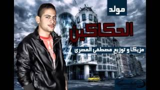 مــولــد الحكاكين Iعازف I وتوزيع I مصطفى المصرى 2016شغل هيكسر الديجى
