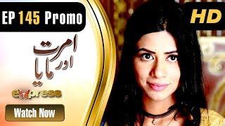 Drama | Amrit Aur Maya - Episode 145 Promo | Express Entertainment Dramas | Tanveer Jamal, Rashid