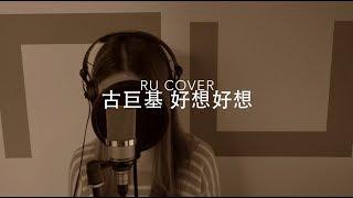 古巨基|好想好想 Leo Ku (cover by RU)