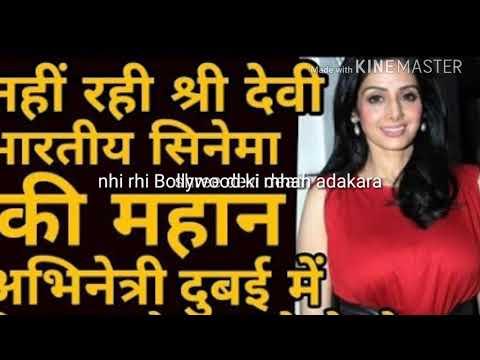 Xxx Mp4 श्री देवी की इस प्रकार से सजी थी अर्थी SHREE Devi Ki Death Ke Bad Kuch Aisa Tha Ghr Ka Njara 3gp Sex