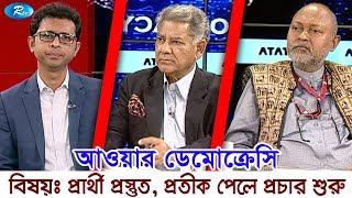 Our Democracy | প্রার্থী প্রস্তুত, প্রতীক পেলে প্রচার শুরু | Pratthi Prostut | Rtv Talkshow