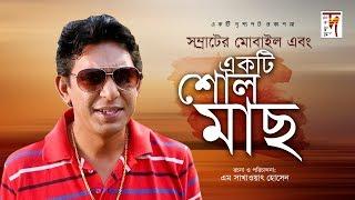 একটি আবেগি নাটক ভালো লাগবেই | Samrater Mobile o Ekti Soul Mach | Chanchal Chowdhury | Chadni | Diti