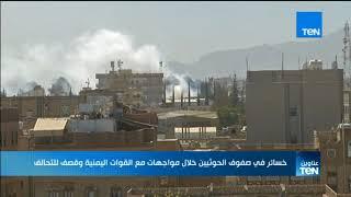 موجز  TeN - خسائر في صفوف الحوثيين خلال مواجهات مع القوات اليمنية وقصف للتحالف