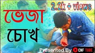 ভেজা চোখ | বাংলা নাটক | Veja Chokh | Bangla Natok | Best Bangla Shortfilms