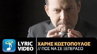 Χάρης Κωστόπουλος - Πως Να Σε Ξεπεράσω (Official Lyric Video HD)