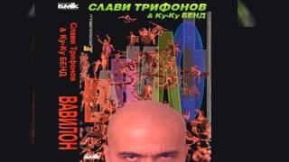 Слави Трифонов - Моя си