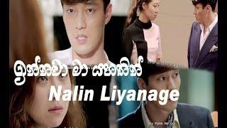 Innawa Ma Yahathin  - Nalin Liyanage Sinhala New Song 2018   Original Song