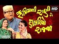 rupiya-ni-rani-ne-dolariyo-raja--superhit-comedy-gujarati-natak--sanjay-goradiatoral-trivedi