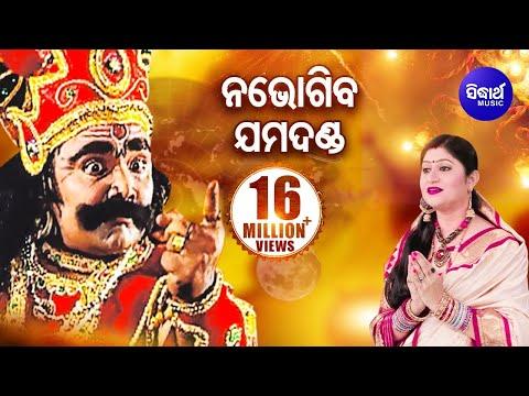 Xxx Mp4 NA BHOGIBA JAMA DANDA ନ ଭୋଗିବ ଯମ ଦଣ୍ଡ Namita Agrawal Sarthak Music 3gp Sex