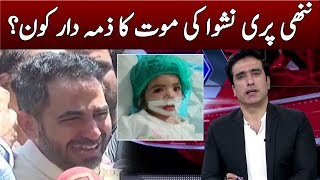 Little Angel Nishwa...Who is Responsible? | Neo Special