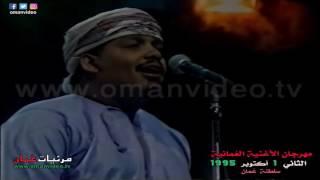 تمسكن - غناء : خميس عبدالله ( مهرجان الأغنية العُمانية الثاني 1-10-1995 ) سلطنة عُمان