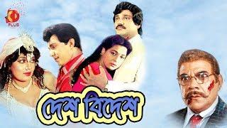 Desh Bidesh ( দেশ বিদেশ ) - Jasim | Shabana | Mahmud Koli | Anjana | Bangla Full Movie