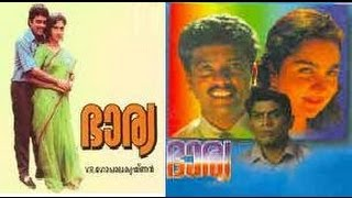 Bharya 1994 Malayalam Full Movie | Jagadeesh | Jagathy Sreekumar | #Malayalam Movie Online