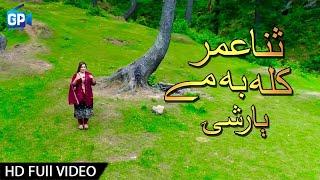 Pashto New Songs 2017 | Kala Ba Me Yaar She | Sana Umar - Pashto New Hd Songs 1080p | Gp Studio
