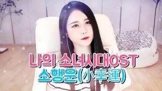 나의 소녀시대 OST (Our Times, 我的少女时代) - 소행운(小幸运)