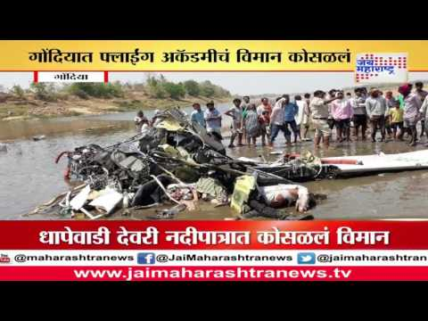 Maharashtra: Two killed as training aircraft crashes into Gondia river
