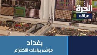 ابتكارات جديدة في معرض براءات الاختراع في بغداد